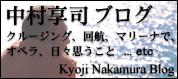 中村享司ブログ